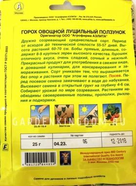 Горох овощной лущильный Ползунок, 25 г.