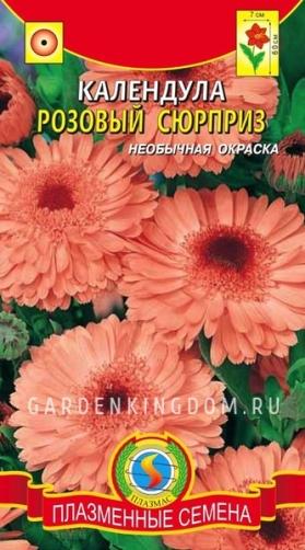 Календула Розовый Сюрприз, 0,4 г.