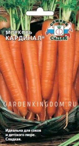 Морковь Кардинал, 1 г.
