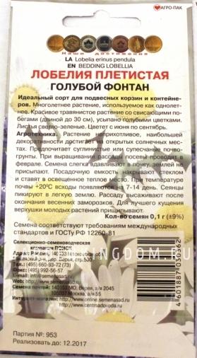 Лобелия плетистая Голубой фонтан, 0,1 г.
