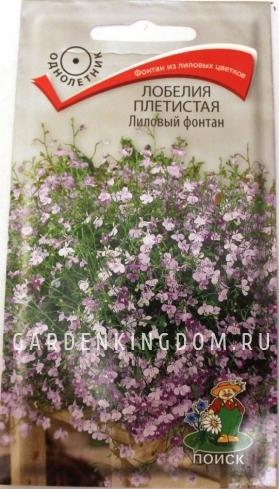 Лобелия плетистая Лиловый фонтан, 0,1 г.