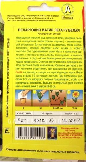 Пеларгония Магия Лета F2 белая, 5 шт.