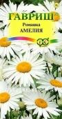 Ромашка Амелия,  0,2 г.