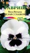 Виола Виттрока Белая с глазком (Анютины глазки),  0,1 г.