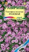 Гипсофила ползучая розовая,  0,1 г.
