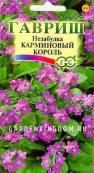 Незабудка Карминовый король,   0,1 г.