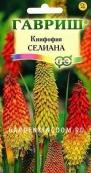Книфофия ягодная (Тритома) Селиана,  0,1 г.