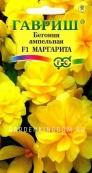 Бегония апмельная F1 Маргарита, 4 шт. в пробирке
