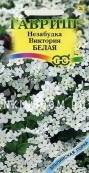 Незабудка альпийская Виктория белая,  0,03 г.  серия  Альпийская горка