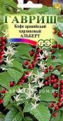 Кофе аравийский карликовый Альберт,  5 шт.