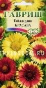 Гайлардия Красава, смесь,  0,2 г.