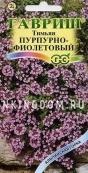 Тимьян пурпурно-фиолетовый,  0,05 г. серия  Альпийская горка