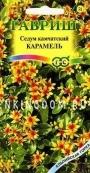 Седум камчатский Карамель,  0,01 г. серия  Альпийская горка