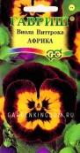 Виола Виттрока Африка (Анютины глазки),  0,1 г.