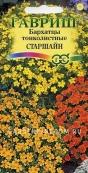 Бархатцы тонколистные Старшайн, 0,05 г.
