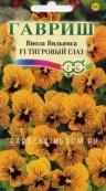 Виола Вильямса F1 Тигровый глаз (Анютины глазки), серия Элитная клумба,  5 шт.