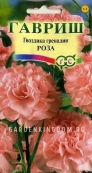 Гвоздика садовая гренадин Роза,  0,1 г.
