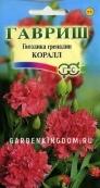 Гвоздика садовая гренадин Коралл,  0,1 г.