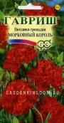 Гвоздика садовая гренадин Морковный король,  0,1 г.