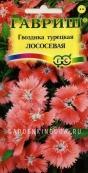 Гвоздика турецкая Лососевая,  0,2 г.