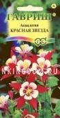 Аквилегия гибридная Красная звезда, серия Альпийская горка,  0,1 г.