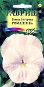 Виола Виттрока Романтика (Анютины глазки),  0,1 г.