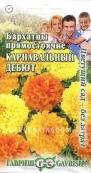 Бархатцы прямостоячие Карнавальный Дебют,0,3 г.