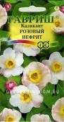 Каликант китайский Розовый нефрит,  3 шт.