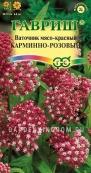 Ваточник Карминно-розовый,   0,03 г.