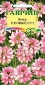 Вязель разноцветный Розовый бриз,  0,2 г.