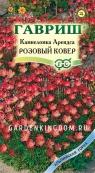 Камнеломка Арендса Розовый ковер,  0,01 г.