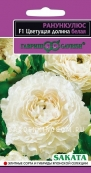 Ранункулюс Цветущая долина белая, F1,  3 шт. в пробирке
