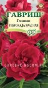 Глоксиния Брокада красная  F1, гранулированные семена,  5 шт. в пробирке