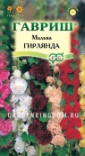 Мальва Гирлянда, смесь,   0,2 г.