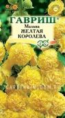 Мальва Желтая королева,   0,1 г.