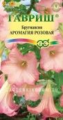Бругмансия Аромагия розовая,  3 шт.