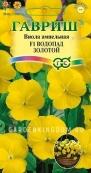 Виола  ампельная F1 Водопад золотой (Анютины глазки),  5 шт.