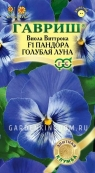 Виола Виттрока F1 Пандора голубая луна (Анютины глазки),  серия Элитная клумба,  5 шт.