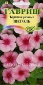 Барвинок розовый (Катарантус) Щеголь,  0,05 г.