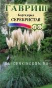 Кортадерия Серебристая (Пампасная трава),  0,01 г.