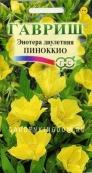 Энотера двулетняя Пиноккио,   0,3 г.