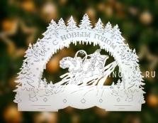 Светильник рождественский ДЕД МОРОЗ В САНЯХ, 20 см, на батарейках, белый