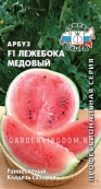 Арбуз Лежебока медовый F1, 1 г.