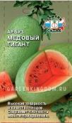 Арбуз Медовый гигант, 1 г.