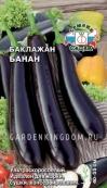 Баклажан Банан,  0,2 г.