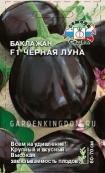 Баклажан Черная луна F1,  0,2 г.