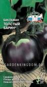 Баклажан Толстый барин,  0,2 г.