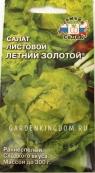 Салат листовой Летний Золотой, 1 г.