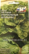Салат листовой Скороспелый Деликатес, 0,5 г.