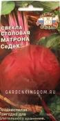 Свекла столовая Матрона, 3 г.